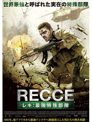RECCEレキ:最強特殊部隊