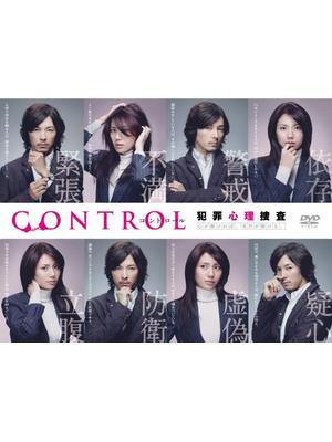 CONTROL~犯罪心理捜査~