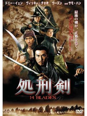 処刑剣 14 BLADES