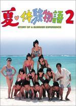 夏・体験物語2