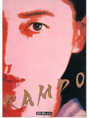 RAMPO(黛バージョン)