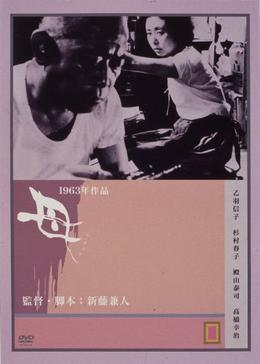 「映画 母 1963年」の画像検索結果