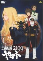 宇宙戦艦ヤマト2199 第一章「遥かなる旅立ち」