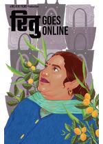 起業家リトゥ/Ritu Goes Online