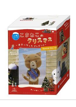 こまねこのクリスマス 〜迷子になったプレゼント〜
