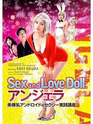 SEX and LoveDoll:アンジェラ 美爆乳アンドロイドのセクシー実践講座
