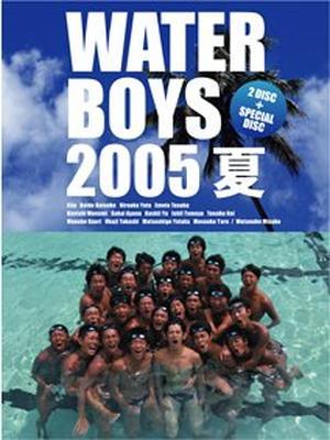 WATER BOYS 2005夏