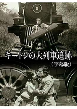 キートンの大列車追跡/キートン将軍/キートンの大列車強盗