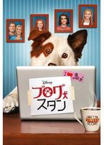 ブログ犬 スタン シーズン1