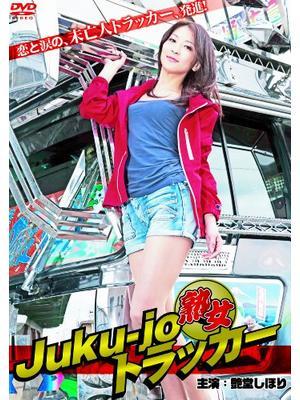 juku-jo熟女トラッカー