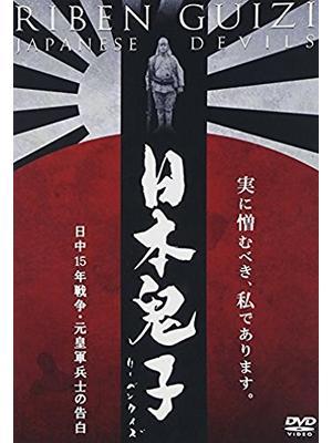 リーベンクイズ/日本鬼子 日中15年戦争・元皇軍兵士の告白