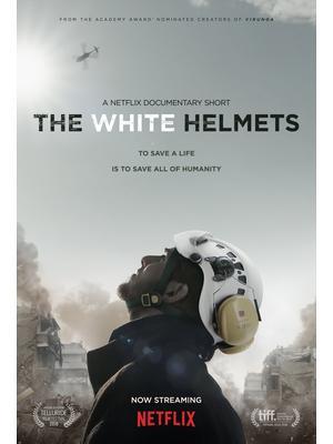 ホワイト・ヘルメット -シリアの民間防衛隊-