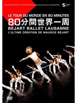 ベジャール・バレエ・ローザンヌ 80分間世界一周