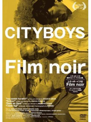 シティボーイズのFilm noir