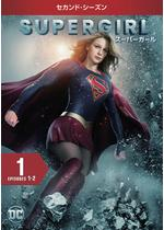 SUPERGIRL/スーパーガール<セカンド・シーズン>