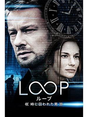 LOOP/ループ  -時に囚われた男-