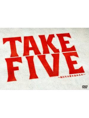 TAKE FIVE~俺たちは愛を盗めるか~