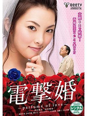 電撃婚~perfume of love~
