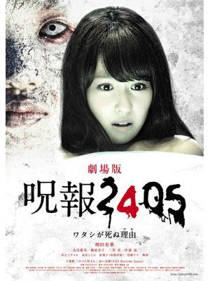 呪報2045 ワタシが死ぬ理由 劇場版