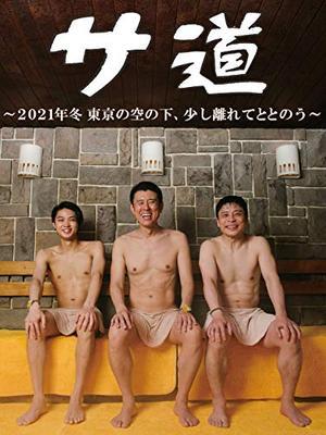 サ道2021年冬 東京の空の下、少し離れてととのう~