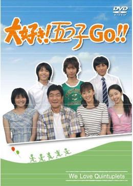 大好き!五つ子Go!!