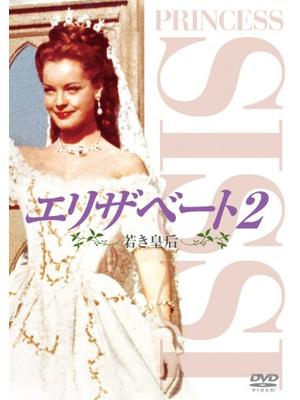 エリザベート2 若き皇后