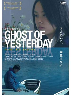 GHOST OF YESTERDAY