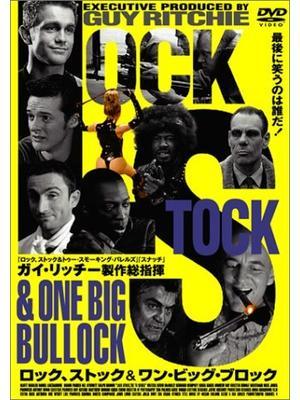 ロック、ストック&ワン・ビッグ・ブロック