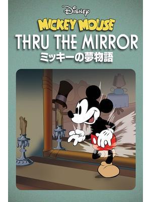 ミッキーの夢物語