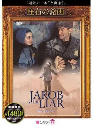 聖なる嘘つき/その名はジェイコブ