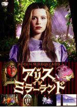 鏡の国のアリス/アリス・イン・ミラーランド