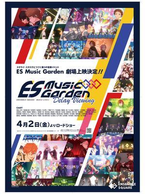 あんさんぶるスターズ!! ES Music Garden Delay Viewing