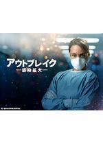 アウトブレイク ―感染拡大―