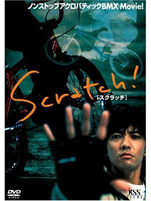 Scratch ! スクラッチ