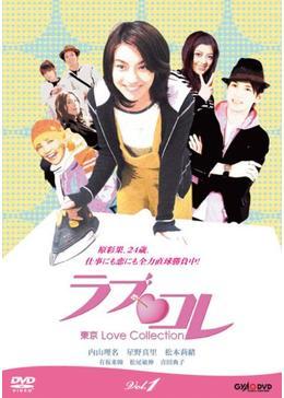ラブ・コレ 東京Love Collection