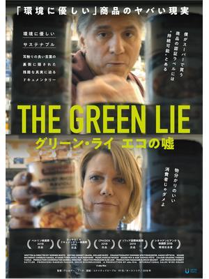 グリーン・ライ 〜エコの嘘〜
