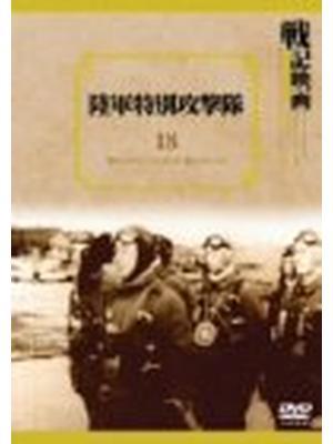 陸軍特別攻撃隊