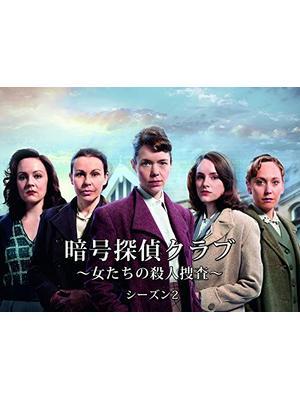 暗号探偵クラブ~女たちの殺人捜査~/ブレッチリー・サークル シーズン2