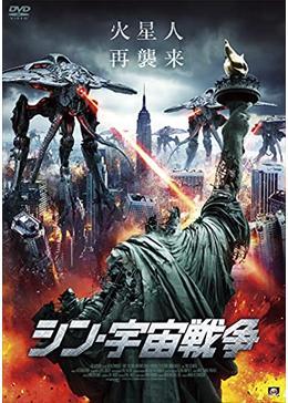 シン・宇宙戦争
