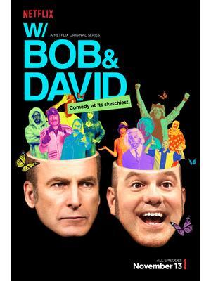 ボブとデヴィッドと シーズン1