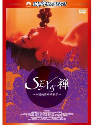 SEX&禅/中国絶倫珍珍秘伝
