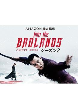 バッドランド~最強の戦士~ シーズン2