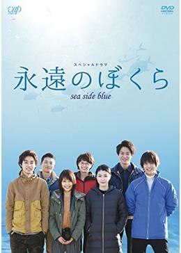 永遠のぼくら sea side blue