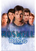 ロズウェル/星の恋人たち