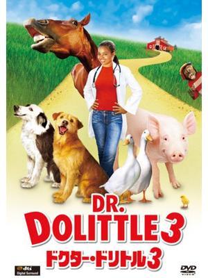 ドクター・ドリトル3