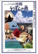 沖縄 うりずんの雨