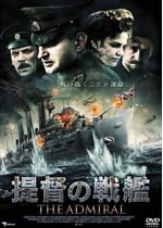 提督の戦艦