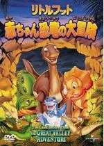 リトルフット 赤ちゃん恐竜の大冒険