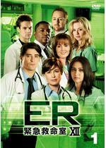ER緊急救命室Ⅻ<トゥエルブ・シーズン>