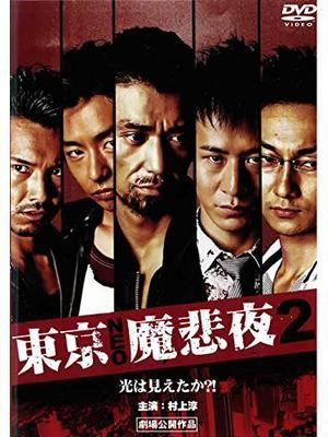 東京NEO魔悲夜2